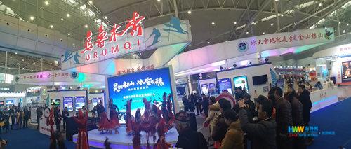 2018年1月12日上午,中国西部冰雪旅游节暨笫十二届中国新疆冬季旅游