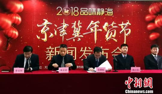 """春节将至天津打造""""品味静海·京津冀年货节"""""""