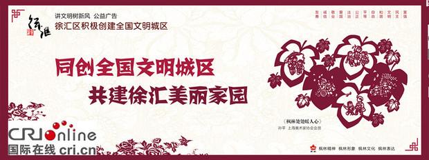 """【专稿专题】【文化(大文字)】擦亮非遗""""上海剪纸"""":让剪纸成为""""公共艺术"""""""