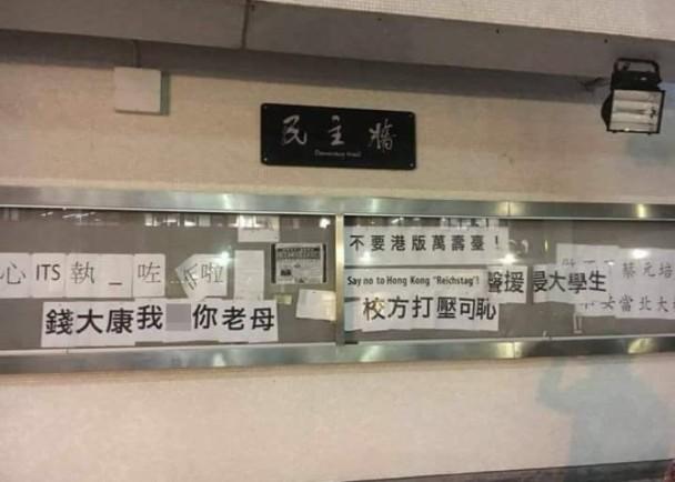 港大民主牆出現辱罵錢大康標語。(互聯網).jpg