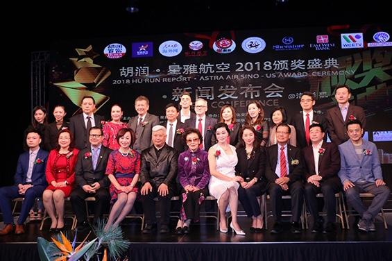 2018胡润百富排行榜颁奖盛典
