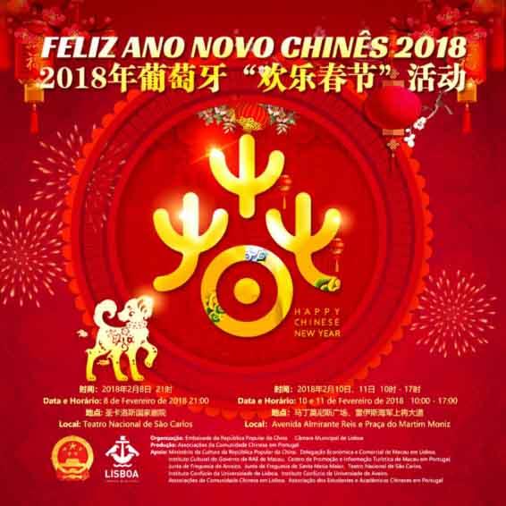 """2018年""""欢乐春节""""葡萄牙庆祝活动总体方案21.jpg"""