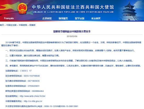 中国驻法国大使馆提醒:户外活动时应保持警惕