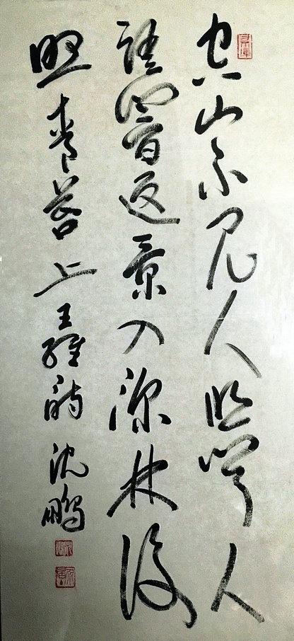 沈鹏书法_1.jpg