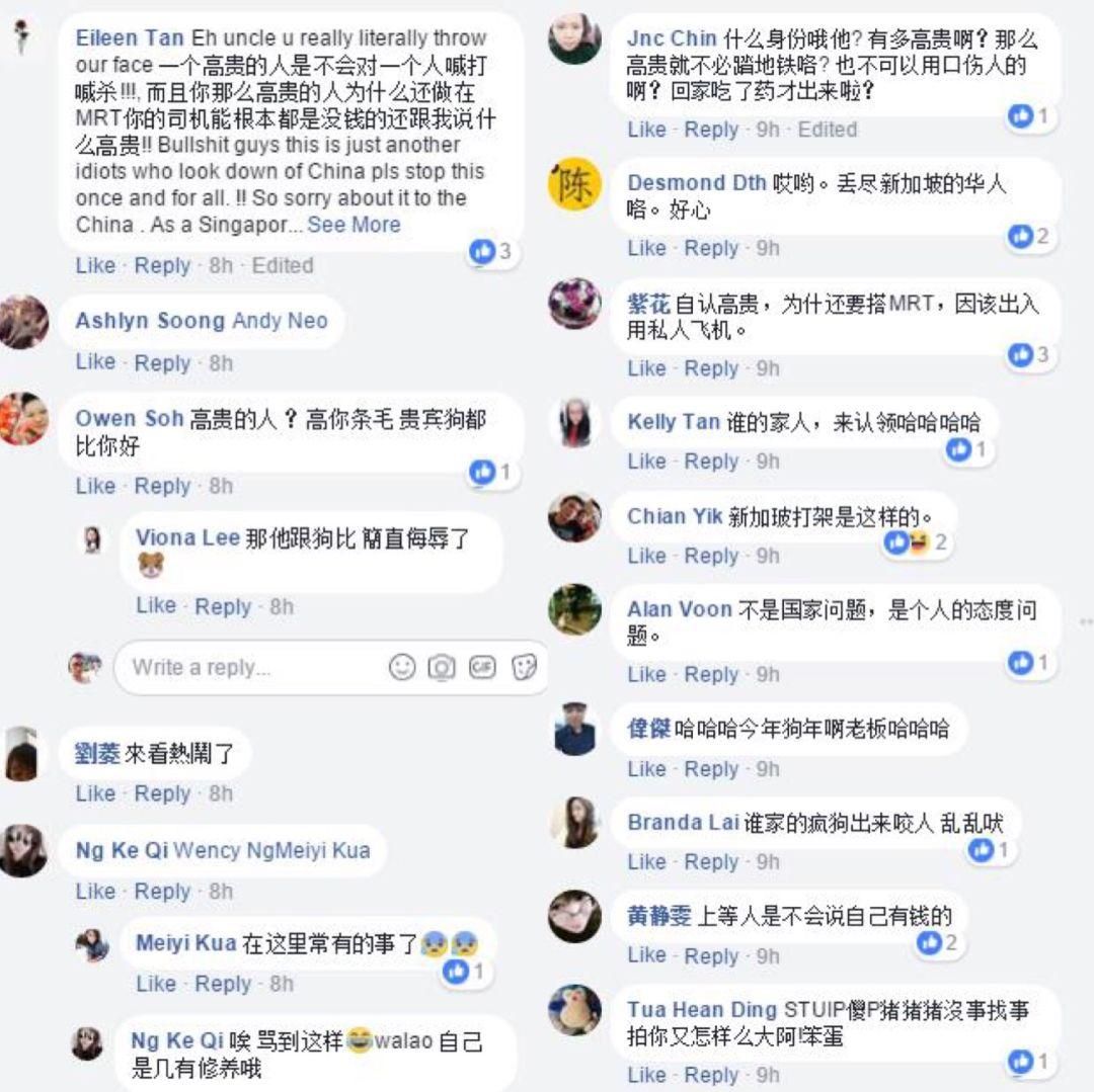 中国男子新加坡遭辱骂