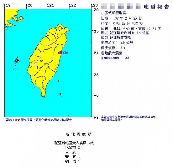 台湾今天凌晨连续发生3起地震 最大规模4.5