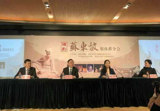 1 话剧《苏东坡》媒体推介会在国家大剧院举办。.jpg
