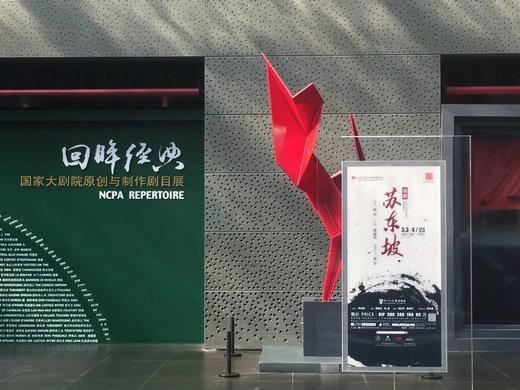 8 话剧《苏东坡》3月3日将在国家大剧院首演。(杨波 摄影).jpg