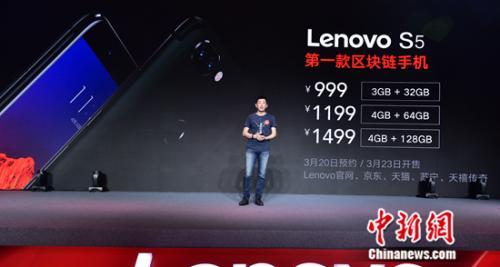 联想S5智能手机新品发布