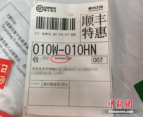 一张快递单上,收件人手机号码被部分隐藏。<a target=&#39;_blank&#39; href=&#39;http://www.chinanews.com/&#39; >中新网</a> 邱宇 摄