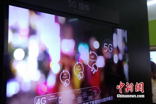 资料图:运营商进行5G技术展示。<a target=&#39;_blank&#39; href=&#39;http://www.chinanews.com/&#39; >中新网</a> 吴涛 摄
