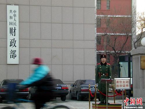 资料图:财政部。<a target=&#39;_blank&#39; href=&#39;http://www.chinanews.com/&#39;>中新社</a>发 康亚风 摄 图片来源:CNSPHOTO