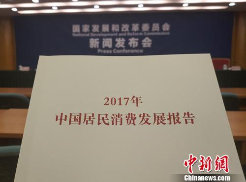 《2017年中国居民消费发展报告》。<a target=&#39;_blank&#39; href=&#39;http://www.chinanews.com/&#39; >中新网</a>记者 李金磊 摄