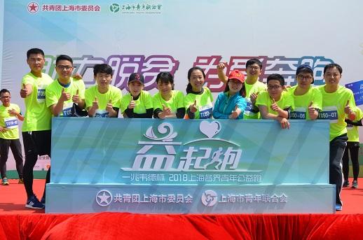 上海公司青年参加2018年上海各界青年公益跑活动1.JPG