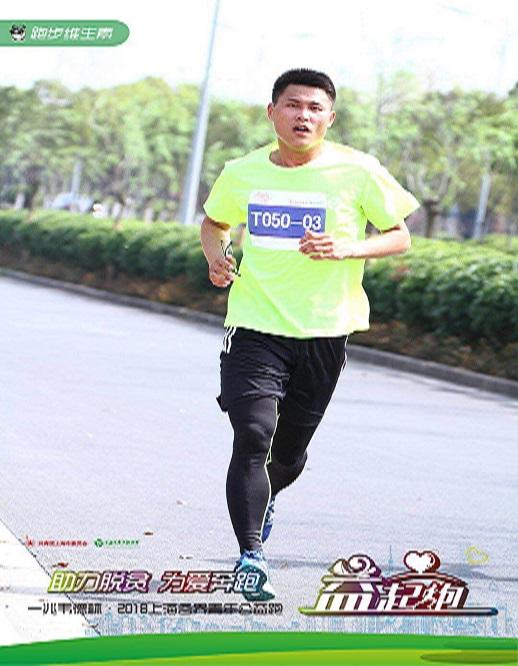 上海公司青年参加2018年上海各界青年公益跑活动3.png