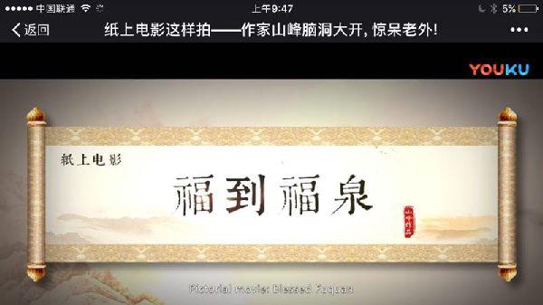 上线24小时超过300万点击 纸上电影《福到福泉》火了