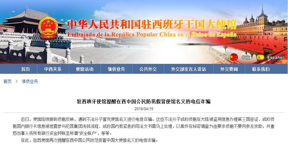 图片来源:中国驻西班牙大使馆网站。