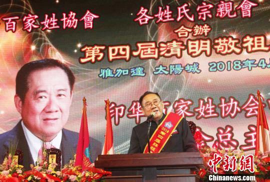 图为印华百家姓协会总主席林万金致辞。 林永传 摄