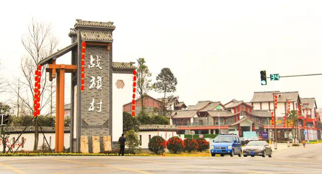 成都市郫都区战旗村:乡村振兴的火车头