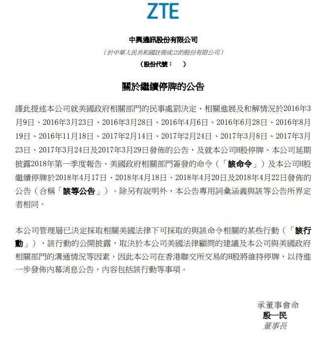 ▲中兴通讯公司网站上关于股票继续停牌的公告