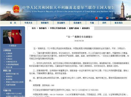 图片来源:中国驻大不列颠及北爱尔兰联合王国大使馆网站截图。