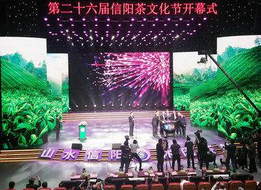 第26届信阳茶文化节开幕。(梅淑娥 摄影)_1.jpg