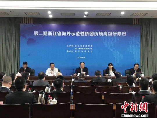 31国海外侨团侨领聚浙江凝侨务基层力量