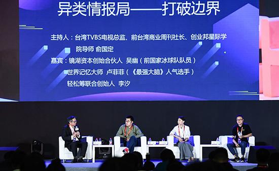 """创业邦邦空间""""异类来了""""论坛在京成功举办.JPG"""