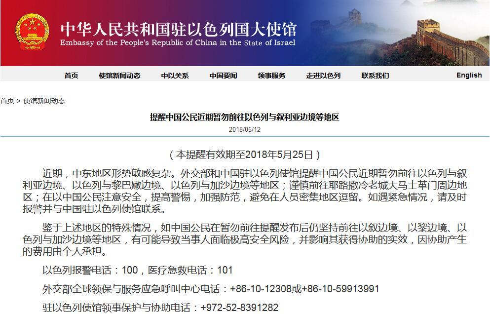 图片来源:中国驻以色列大使馆网站。