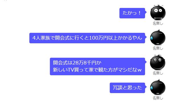 手机版时时彩投注网:东京奥运开幕式票价吓坏网友:宁愿买新电视在家看