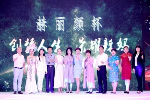 """赫丽颜宣布将发布""""中国女性创业""""专题白皮书"""