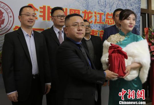 全非洲黑龙江总商会新任会长诞生承诺做好中非桥梁