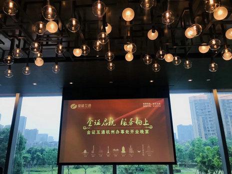 1 金证互通杭州办事处启动晚宴现场。(李静静 供图).jpg