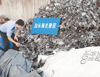 """中国坚决向""""洋垃圾""""说""""不"""""""