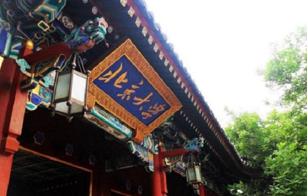 博大乐航引入北京大学投资,加快推进研学旅行业务