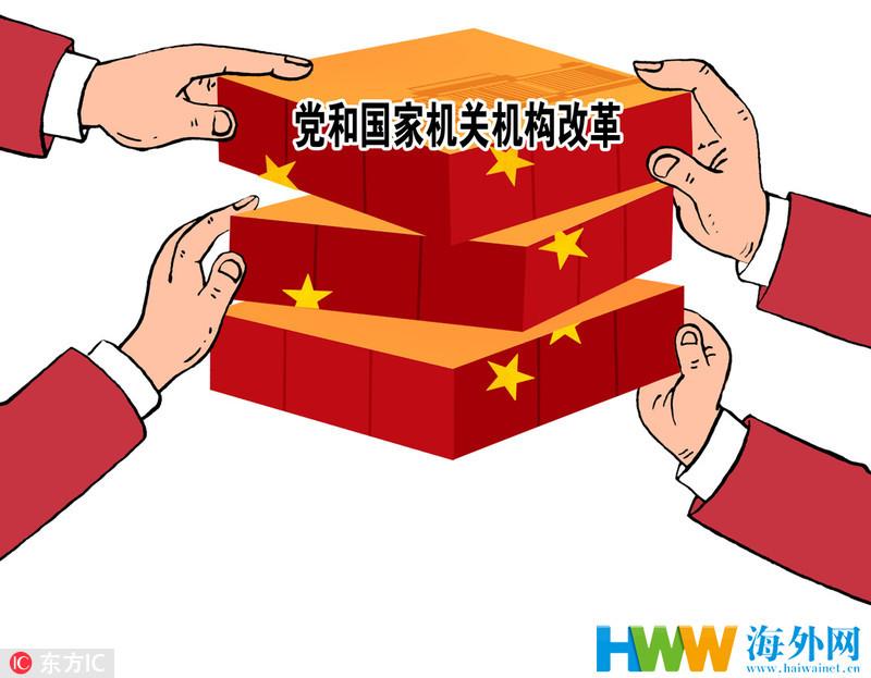 这项改革使中国特色社会主义制度更加成熟、定型