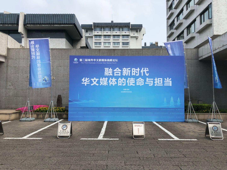 杭州志愿者:我们想为这么棒的论坛做一点贡献