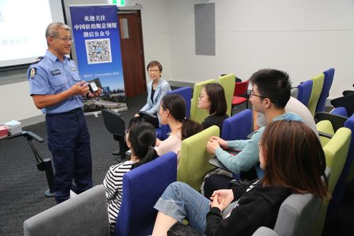 中国侨网驻珀斯总领馆赴西澳高校举办防范电信诈骗专题讲座。