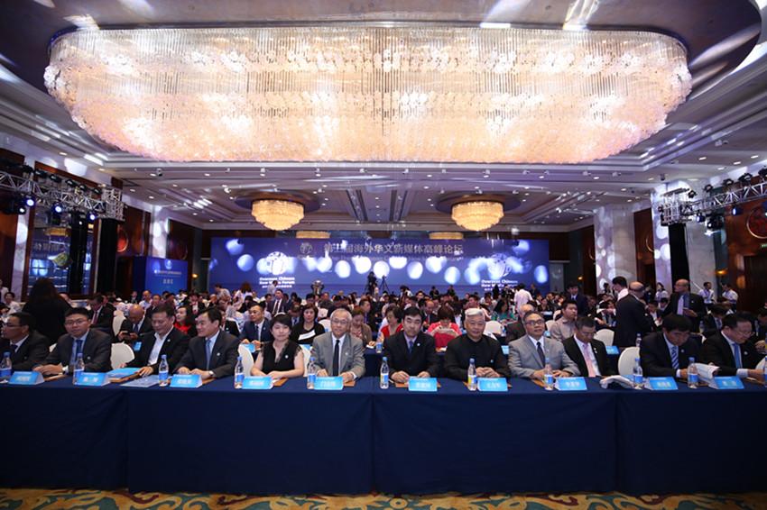 共襄盛举!第三届海外华文新媒体高峰论坛开幕现场