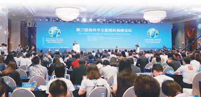第三届海外华文新媒体高峰论坛在杭州举行
