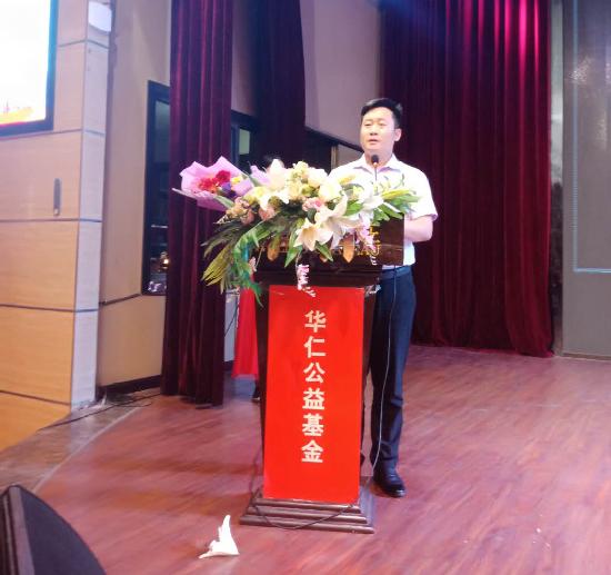 图三:烟台华仁健康养老产业集团董事长侯经平在捐助活动上讲话.jpg