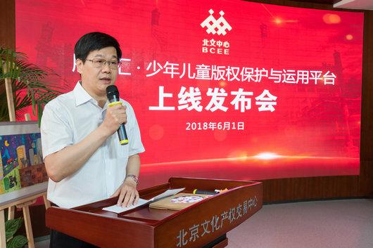 1 北京市文化投资发展集团有限责任公司董事⻓长周茂⾮非。.jpg