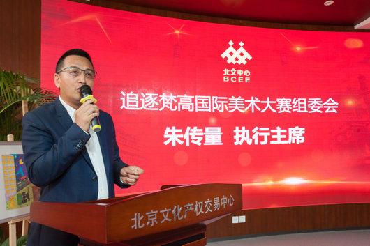 3 追逐梵高国际美术大赛组委会的执⾏主席朱传量。.jpg