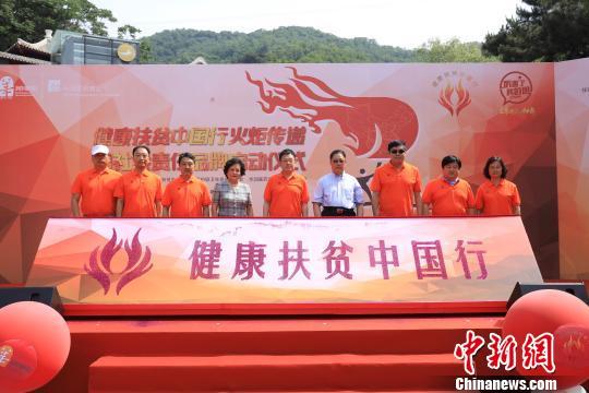 """6月2日,""""健康扶贫中国行""""火炬传递启动仪式在北京慕田峪长城举行。记者从活动现场获悉,火炬将在全国27个省市区的80个站点依次传递。健康扶贫中国行供图"""
