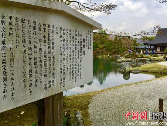 京都岚山天龙寺内由梦窗疏石建造的曹源池,是融合了大和绘图的传统文化和中国宋元画风禅文化的池泉回游式庭园。