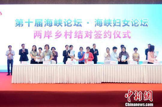 开幕式上,20对两岸社区(村)、家庭和巾帼环保志愿者组织进行了结对签约。 杨睿 摄