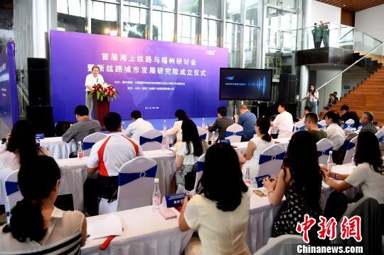 首届海上丝路与福州研讨会在福州举行。 记者刘可耕 摄