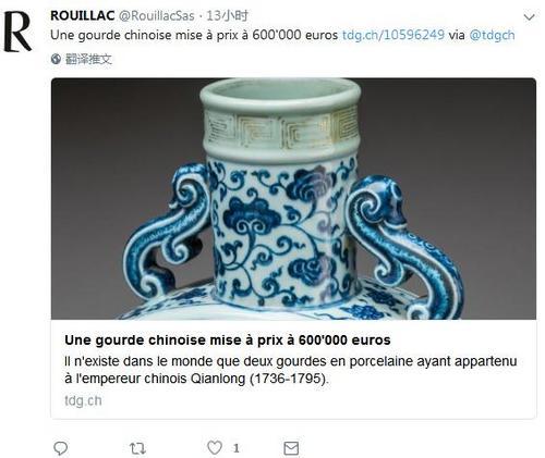 """罕见乾隆""""抱月瓶""""将在法拍卖估价高达80万欧"""