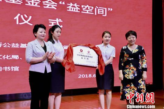 """中国华侨公益基金会""""益空间""""在太原挂牌"""
