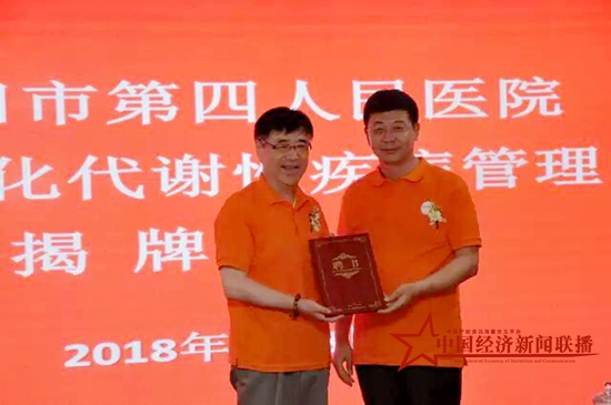 辽宁首家国家级标准化代谢性疾病办理中心挂牌